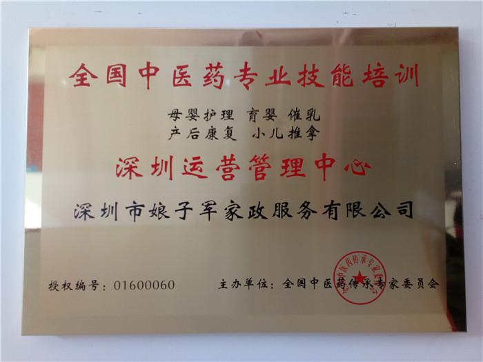 深圳运营管理中心